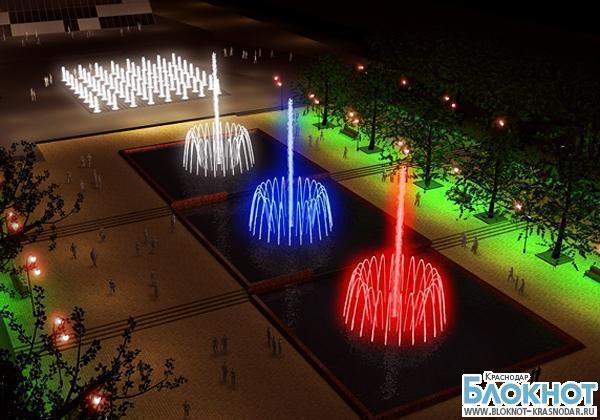 В столице Кубани откроется самый большой фонтанный комплекс