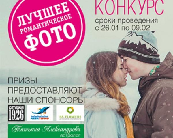 «Блокнот Краснодар» запускает конкурс на «Лучшее романтическое фото»