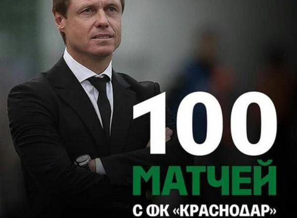 Галицкий подарил Кононову часы за 100 матчей у руля ФК «Краснодар»