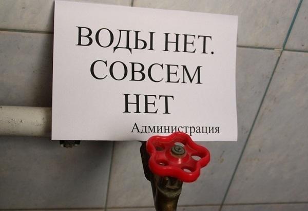 В нескольких районах Краснодара 13 ноября отключат воду