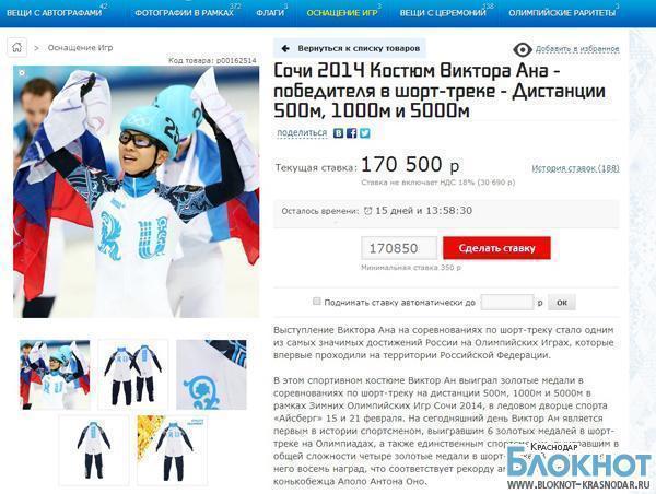 Олимпийский чемпион Виктор Ан решил продать свой счастливый костюм