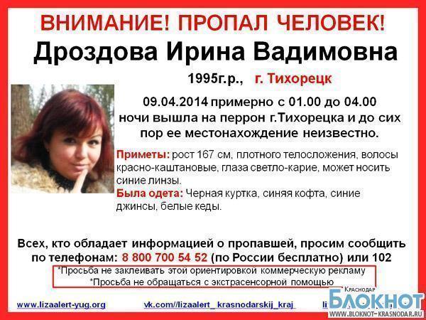 В Краснодарском крае пропала 18-летняя харьковчанка