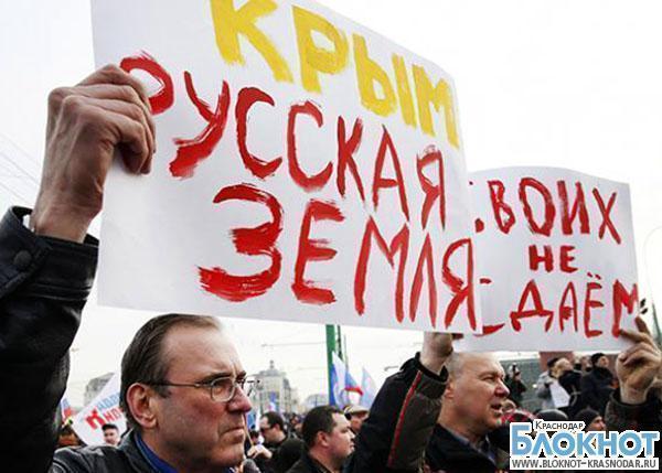 В Краснодаре собираются провести митинг в поддержку Крыма
