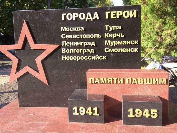 Ошибки на новом памятнике в Туапсе обещали исправить