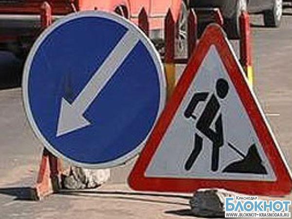 В Краснодаре на четыре месяца перекроют движение на улице Полины Осипенко