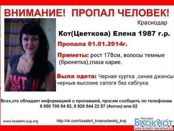 В Краснодаре разыскивается 26-летняя Елена Кот