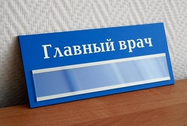 На Кубани уволили 15 главных врачей районных больниц