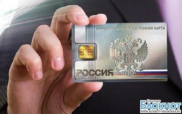 Жителям Краснодарского края выдадут электронные удостоверения личности