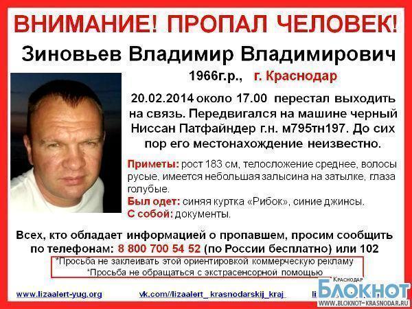 В Краснодарском крае разыскивают без вести пропавшего мужчину