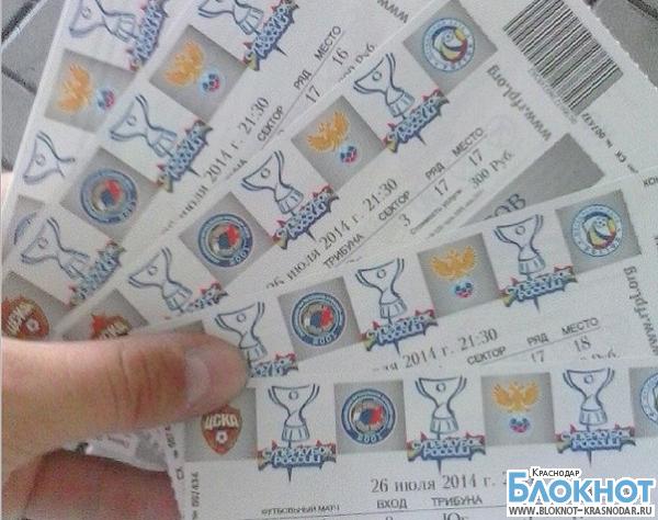 В Краснодаре билеты на Суперкубок поступили в продажу