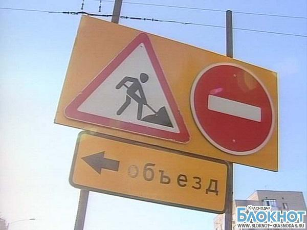 В Краснодаре ограничат движение транспорта по улице Деповской