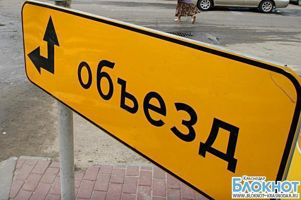 В центре Краснодара временно перекроют движение транспорта