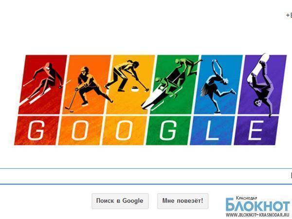 Сочи-2014: Google сменил логотип в честь поддержки ЛГБТ-сообществ