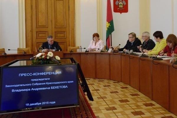 Председатель Законодательного собрания Кубани подвел итоги уходящего года