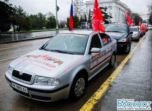 В Краснодарском крае пройдет автопробег «Наша Великая Победа»