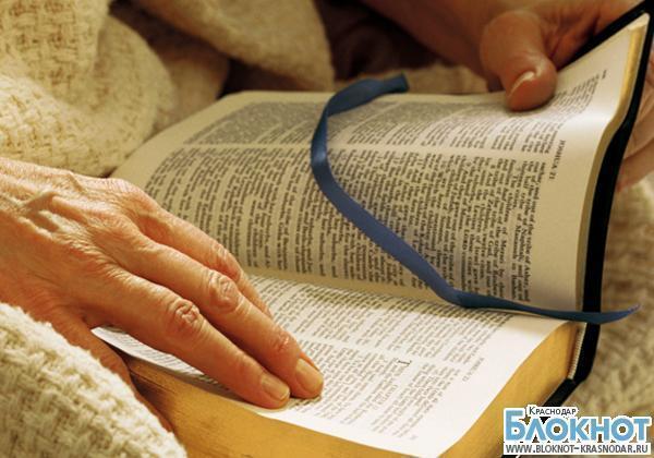 Студентов краснодарских вузов познакомят с таинствами Священного Писания