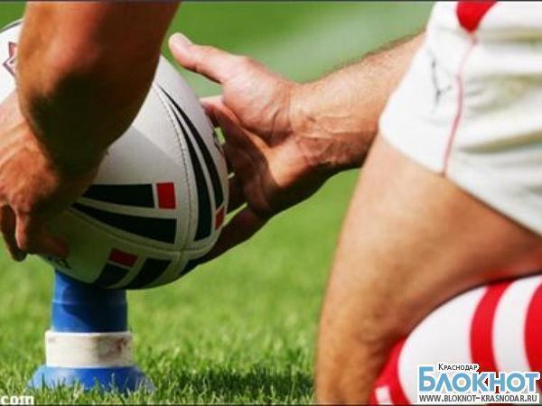 Кубок наций по регби перенесен из Краснодара в пригород Туапсе