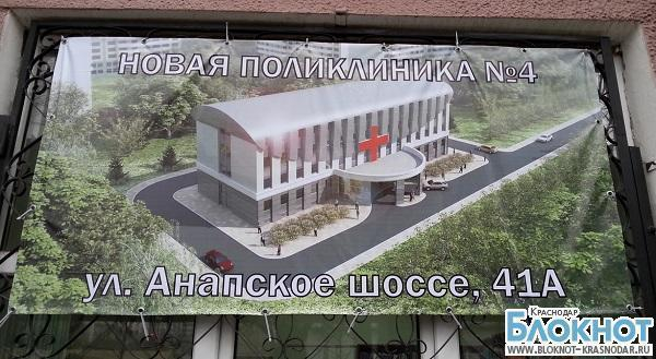 В Новороссийске появится новая Городская поликлиника