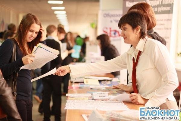 В столице Кубани открылась ярмарка вакансий