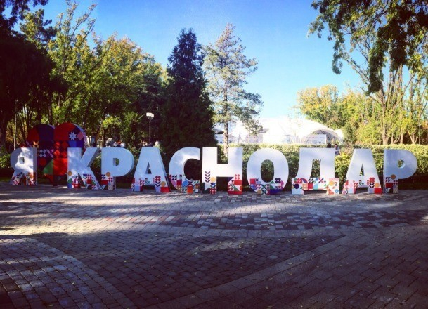 Высота центра Краснодара опять выросла