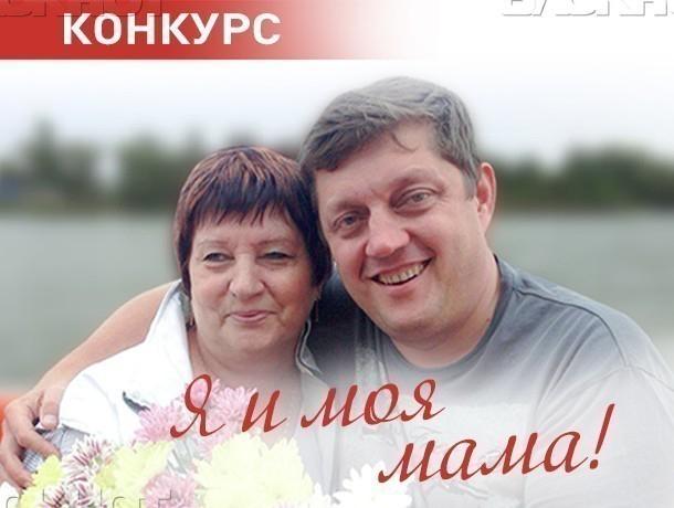 Стали известны победители конкурса «Я и моя мама»