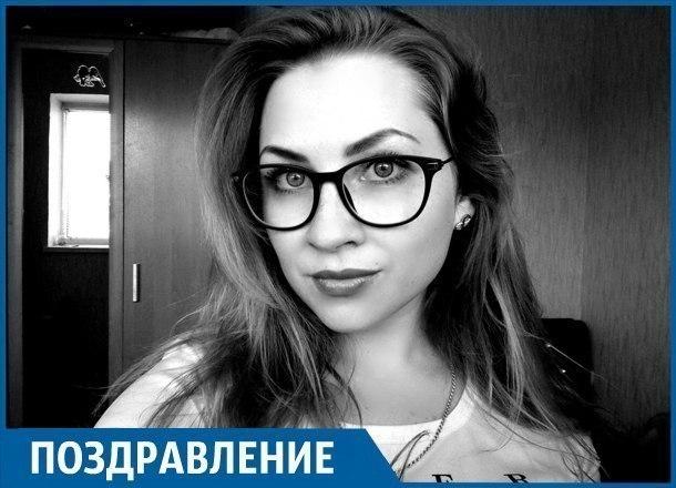 «Блокнот Краснодар» поздравляет корреспондента Татьяну Лемешко с днем рождения