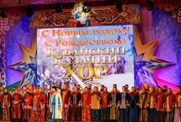 Рождественские концерты в Краснодаре даст Кубанский казачий хор