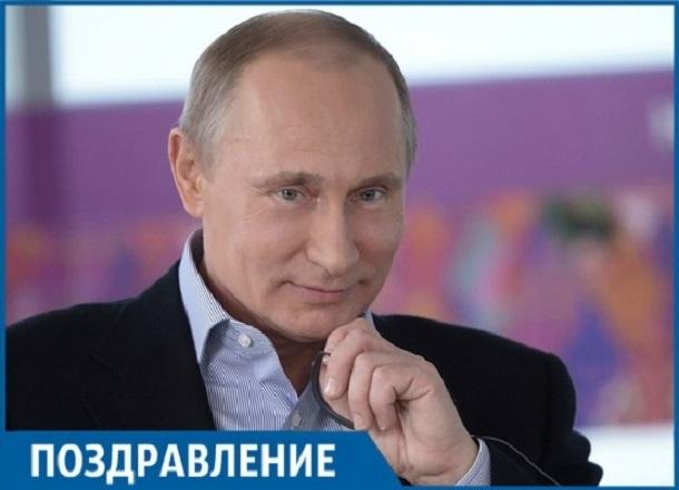Владимир Путин отмечает 66 лет