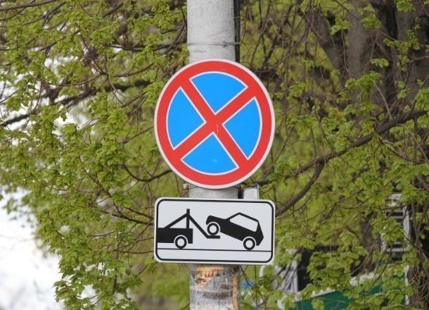 Еще на двух участках в Краснодаре запретят парковаться