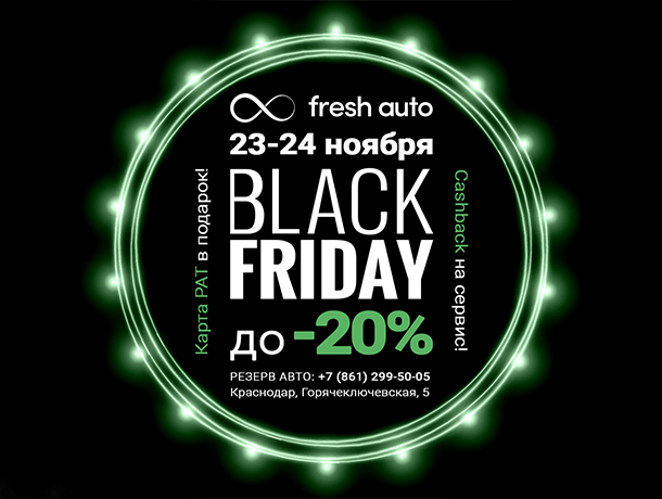 «Черная пятница»: «Фреш Авто» снижает цены и дарит подарки