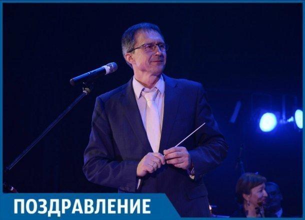 Поздравляем главного дирижера Государственного эстрадно-симфонического оркестра Вадима Кузьминского с Днем рождения
