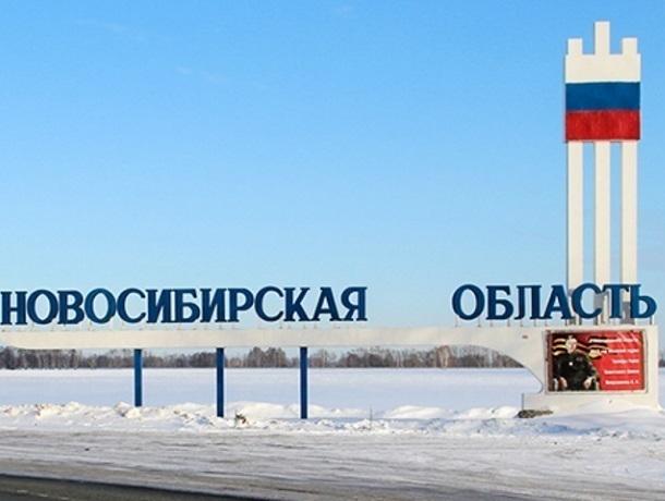 Новосибирск стал сегодня частью Краснодарского края