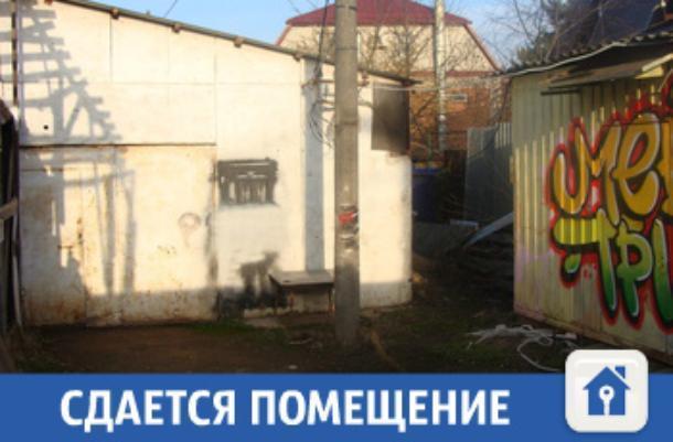 Помещение свободного назначения сдается в Краснодаре