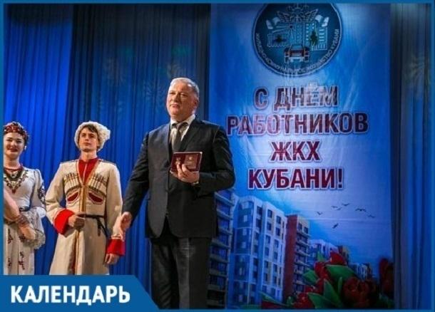 Работников ЖКХ Кубани поздравили с профессиональным праздником