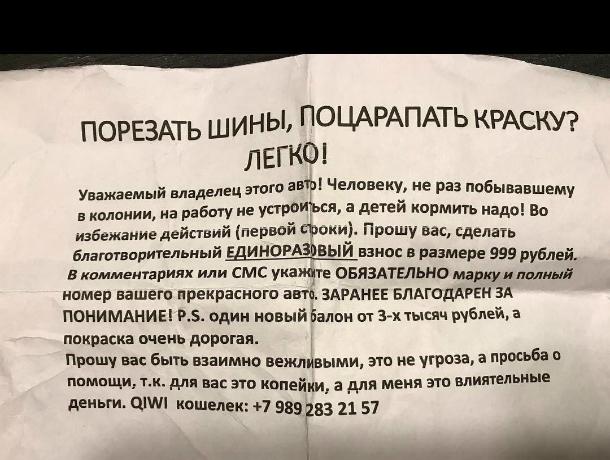 «Нет денег? – убью тебя» - «зэки» угрожают краснодарцам из-за тысячи рублей