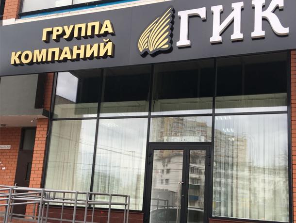 «ГИК» открывает новый офис продаж в Краснодаре