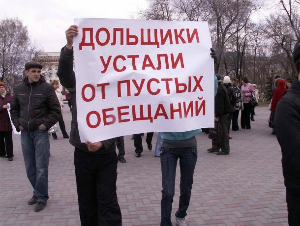 После митинга обманутых дольщиков в Краснодаре мэр заставил застройщика «довести до ума» многоэтажки