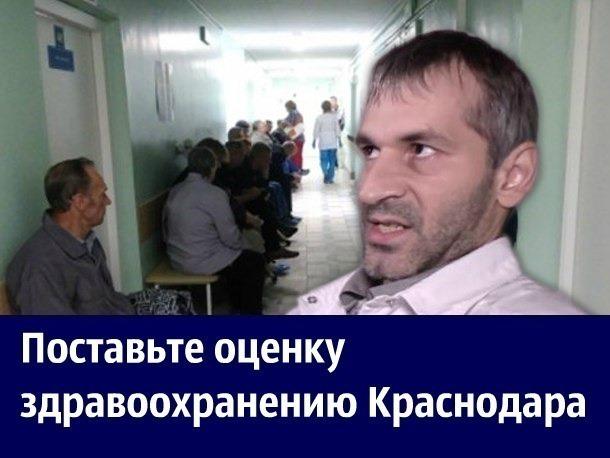 «Адские очереди, низкие зарплаты, но совершающие чудо врачи: итоги года - 2017 в здравоохранении Краснодара