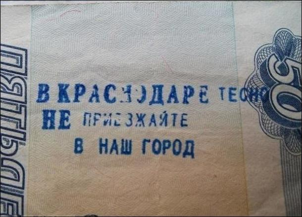 В десятки миллионов рублей обходится выдворение «понаехов» из Краснодарского края