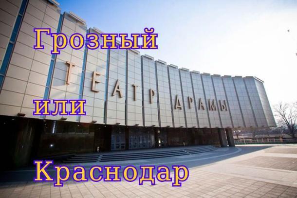 Чеченская республика или Краснодарский край: кто встретил Новый год «круче» определят жители