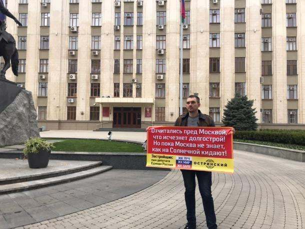 Сын сочинского депутата продолжает обманывать дольщиков Краснодарского края