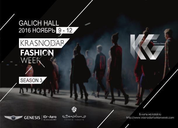 Группа компаний «Kate Fashion Group» проводит в Краснодаре Третий сезон Krasnodar Fashion Week