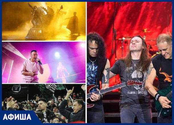 Фантастический спектакль, концерт «Арии», экофорум и другие события недели в Краснодаре