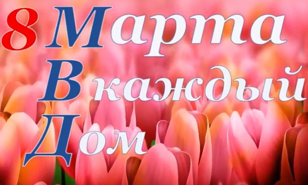 Трогательный видеоролик к 8 марта опубликовали в МВД Краснодарского края