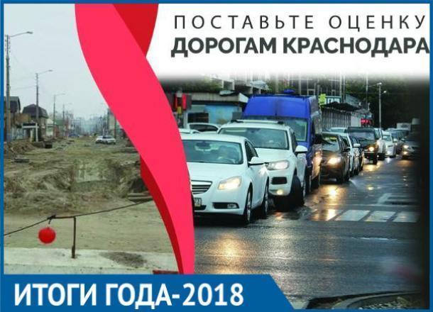 Отсутствие развязок, ремонт прошлогодних «ошибок» и другие проблемы  Краснодара: итоги года - 2018