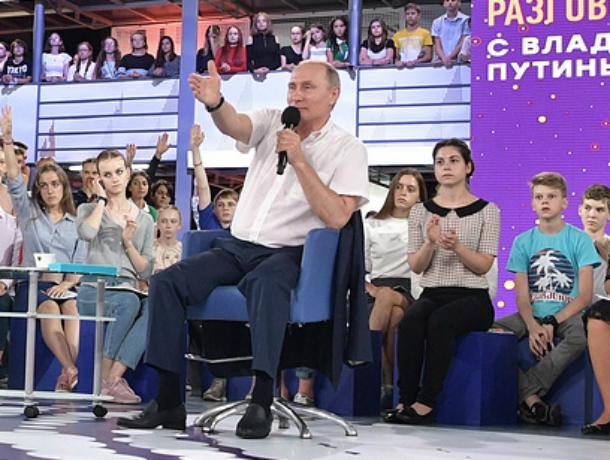 Владимир Путин рассказал, как придумал название для центра «Сириус» в Сочи