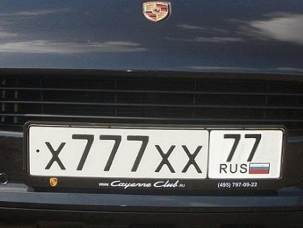 «Красивые» номера на машину стало труднее получить в Краснодарском крае
