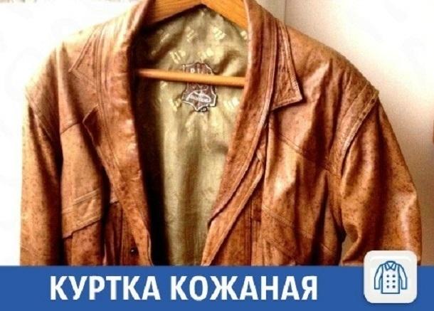 Куртка в хорошем состоянии ищет нового хозяина
