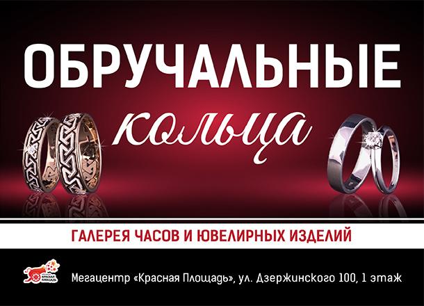Где в Краснодаре выбрать обручальное кольцо?