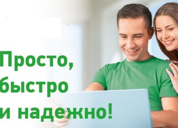 Более 90 тысяч клиентов ПАО «ТНС энерго Кубань» оценили преимущества электронной квитанции